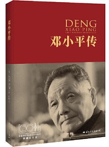 《邓小平传》(中国共产党成立100周年典藏纪念版,西方政要眼中的邓小平)