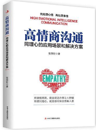 高情商沟通:同理心的应用场景和解决方案