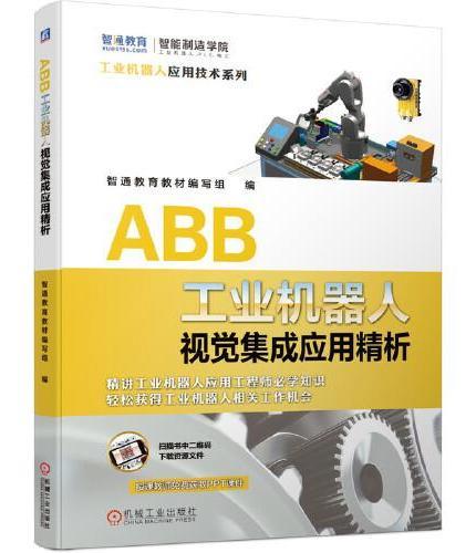 ABB工业机器人视觉集成应用精析