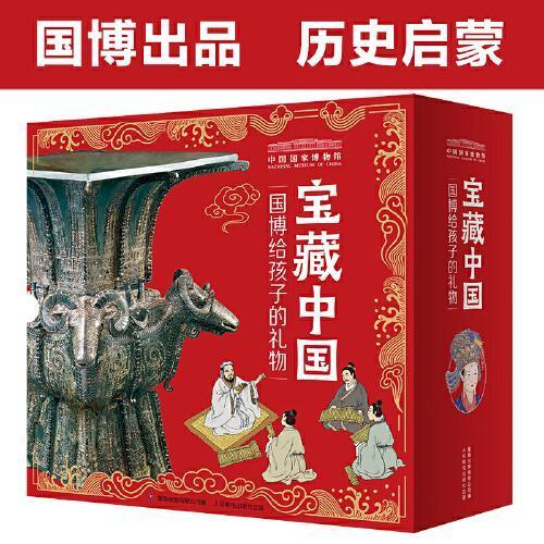 宝藏中国:国博给孩子的礼物(礼盒装全10册)