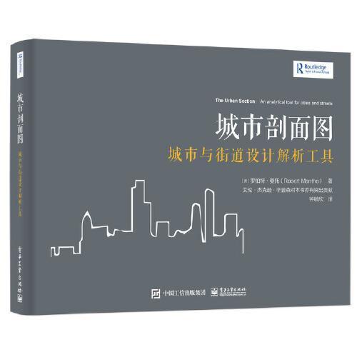 城市剖面图:城市和街道设计解析工具