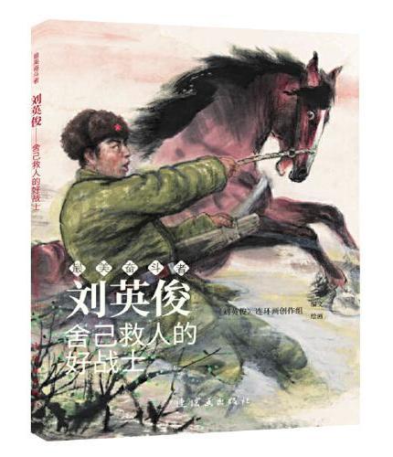 刘英俊 最美奋斗者 连环画 小人书 小学生阅读 优秀人物故事