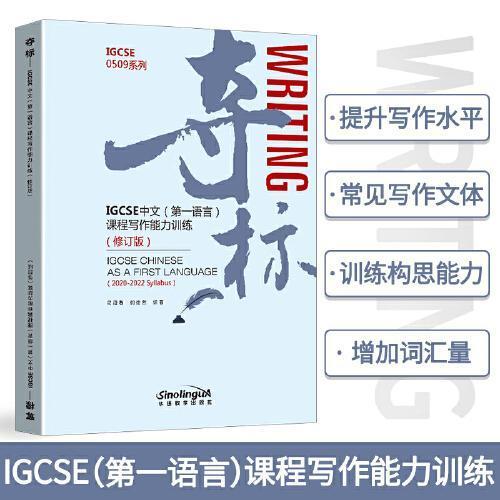夺标——IGCSE中文第一语言课程写作能力训练
