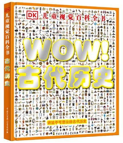 DK儿童视觉百科全书 WOW!古代历史