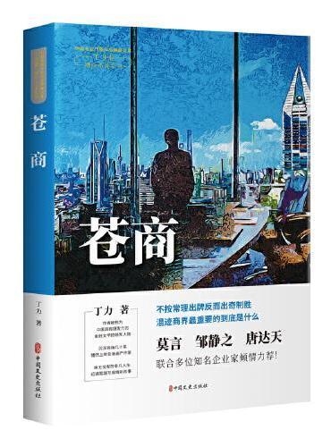 苍商(中国专业作家作品典藏文库.丁力卷)