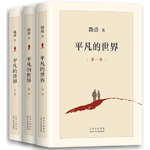 平凡的世界:全三册(全新2021版,茅盾文学奖获奖作品,激励青年的不朽经典)
