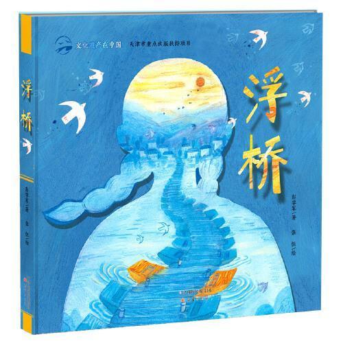文化遗产在中国——浮桥