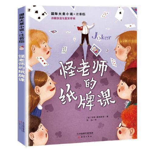 国际大奖小说·注音版——怪老师的纸牌课