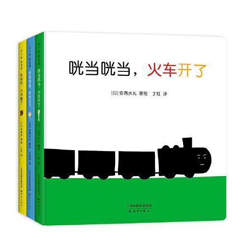 咣当咣当,火车来了:0-2岁声音故事绘本(全3册)