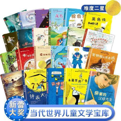 新蕾国际大奖小说·分级阅读二星(共23册)