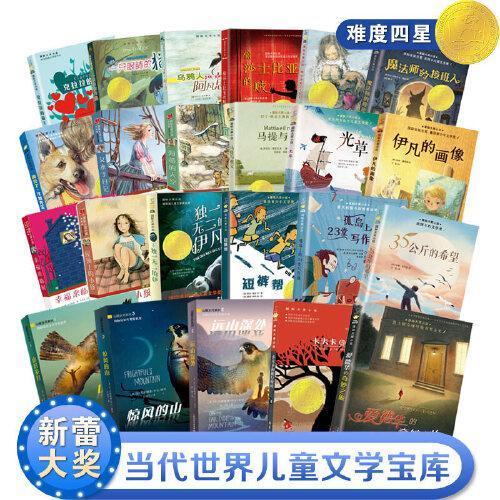 新蕾国际大奖小说·分级阅读四星(共23册)