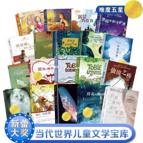 新蕾国际大奖小说·分级阅读五星(共19册)