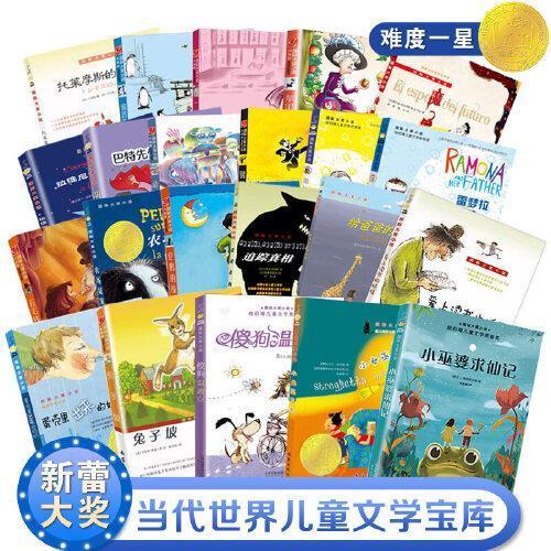 新蕾国际大奖小说·分级阅读一星(共22册)