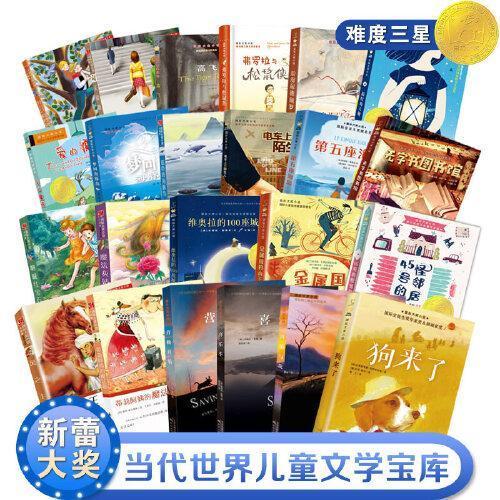 新蕾国际大奖小说·分级阅读三星(共23册)