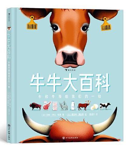 牛牛大百科 : 牛和牛带给我们的一切
