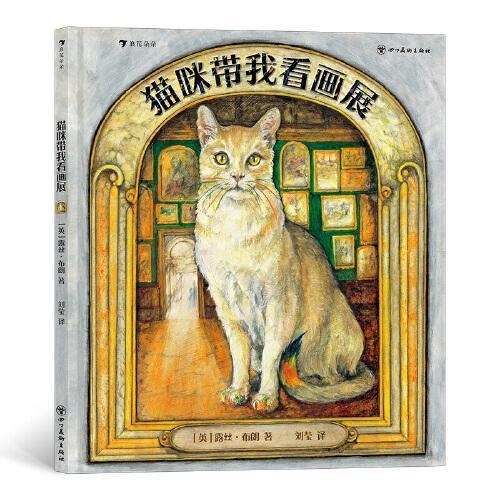 猫咪带我看画展(附赠名家名作导读手册,十三位画家变成猫咪,为孩子开启艺术之门!)