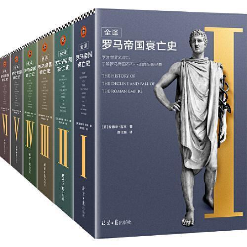 全译罗马帝国衰亡史(套装共6册)
