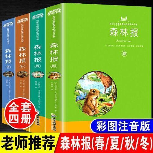 【硬壳精装】森林报春夏秋冬彩绘注音全4册