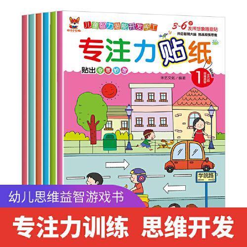 专注力贴纸书全6册 3-6岁幼儿思维益智游戏书专注力+观察力+想象力+记忆力儿童智力潜能开发手工随意贴书