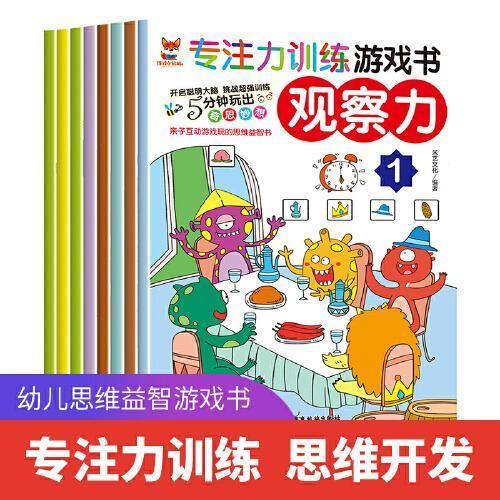 专注力训练游戏书 观察力全8册3-6岁儿童思维逻辑训练宝宝大脑开发游戏书幼儿观察力培养孩子思维益智书 3 4 6岁