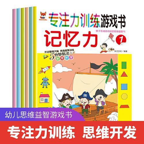 专注力训练游戏书 记忆力全6册 3-6岁儿童思维逻辑训练宝宝大脑开发游戏书幼儿记忆力培养孩子思维益智书 3 4 6岁