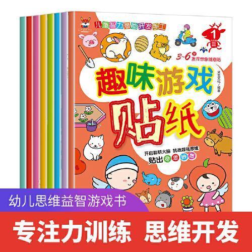 趣味游戏贴纸书全8册  0 3 4岁贴纸益智趣味游戏贴贴画儿童智力潜能开发手工亲子互动游戏玩具思维益智书