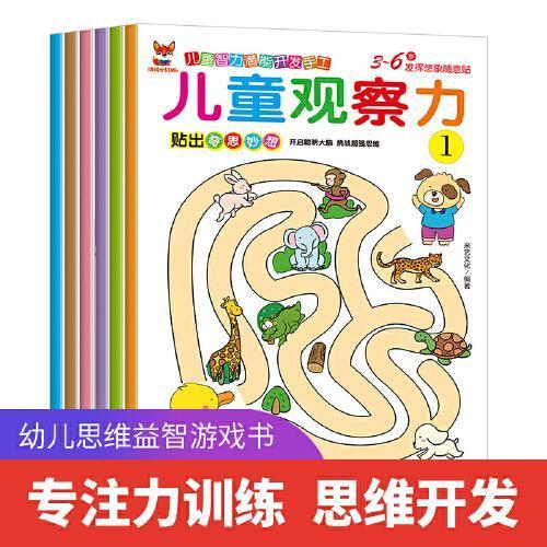 儿童观察力贴纸书全6册 贴纸3-4-6岁儿童智力潜能开发手工亲子互动游戏玩具思维益智书观察力+记忆力+数字联想+视觉记忆