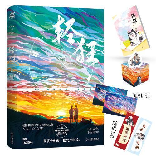 """轻狂3完结篇(""""轻狂""""系列大结局来袭!作家巫哲热血校园文!新增出版番外!)"""