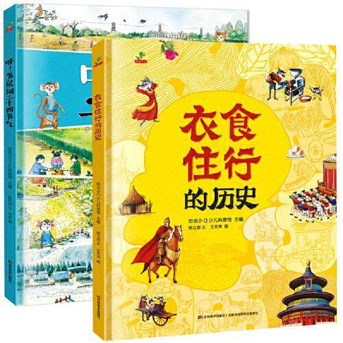 恐龙小Q 呀!五鼠闹二十四节气+衣食住行的历史 合订版 全2册 精装科普大开本   6-12岁