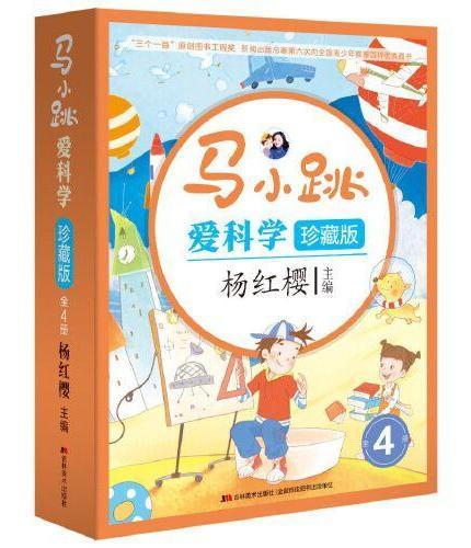马小跳爱科学珍藏版(全4册)