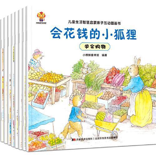 儿童智慧启蒙绘本(全8册)培养孩子在日常生活中遇事深思熟虑,顾全大局,从而获得快乐和满足