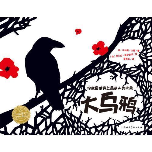 海豚绘本花园:大乌鸦(平)(新版)