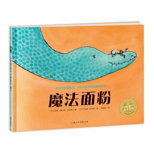 海豚绘本花园:魔法面粉(平)(新版)