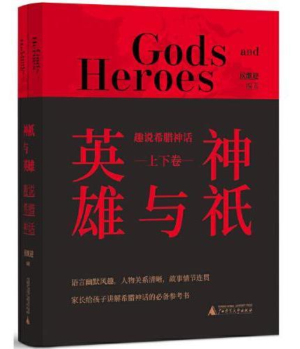 神祇与英雄:趣说希腊神话(上下卷)