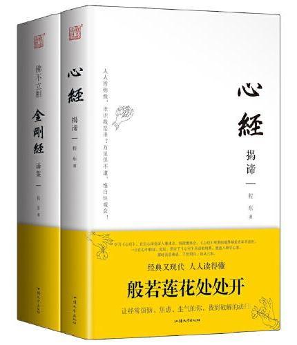 般若莲花处处开 影响中国数千年的佛家经典 金刚经+心经