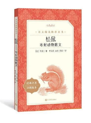 松鼠——布封动物散文(《语文》阅读丛书  )