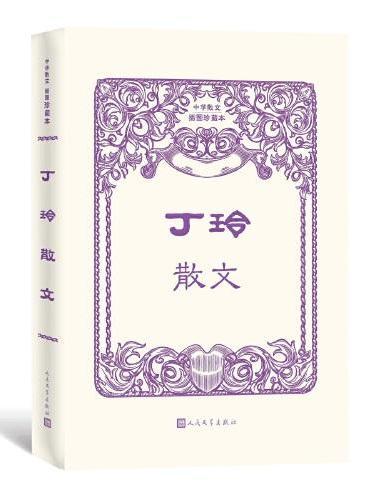 丁玲散文(中华散文插图珍藏本)