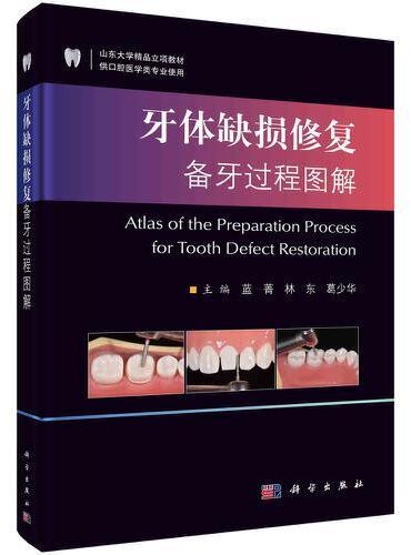 牙体缺损修复备牙过程图解
