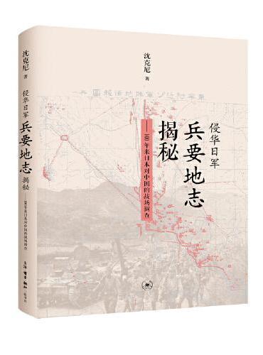 侵华日军兵要地志揭秘:100年来日本对中国的战场调查