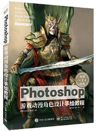 Photoshop游戏动漫角色设计手绘教程