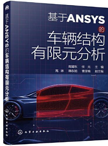 基于ANSYS的车辆结构有限元分析