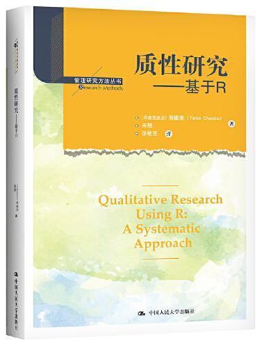质性研究——基于R(管理研究方法丛书)