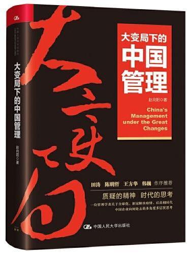 大变局下的中国管理