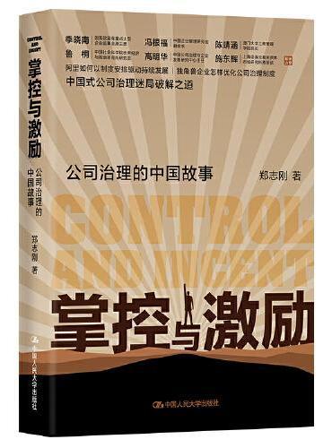 掌控与激励:公司治理的中国故事