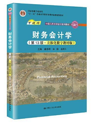 财务会计学(第13版·立体化数字教材版)