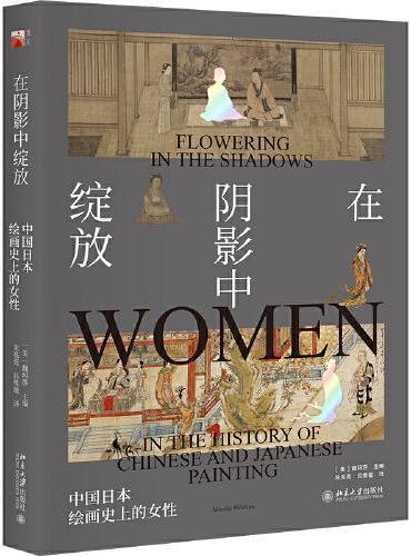 在阴影中绽放——中国日本绘画史上的女性