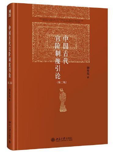 中国古代官阶制度引论(第二版)