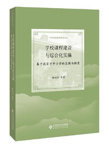 学校课程建设与综合化实施——基于北京市中小学的实践与探索