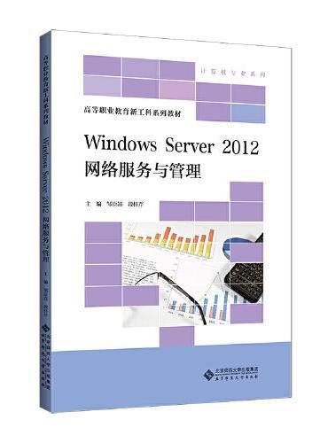 Windows Server 2012 网络服务与管理
