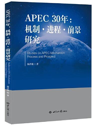 APEC30年:机制·进程·前景研究(1989—2019)